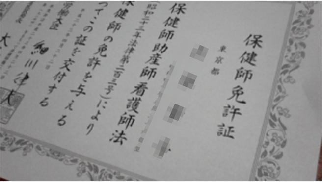 第102回保健師国家試験回答速報!!!