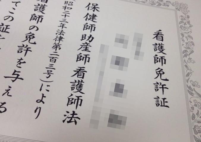 第105回看護師国家試験合格発表!!!